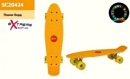 20424  Пенни борд  56*15 см колеса PU свет,желтый /скейт
