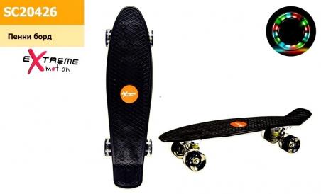 20426  Пенни борд  56*15 см колеса PU свет,черный /скейт