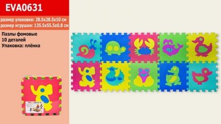 0631  Пазлы фомовые  животные, 10 деталей,
