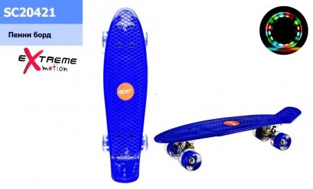 20421  Пенни борд  56*15 см колеса PU свет,голубой/скейт